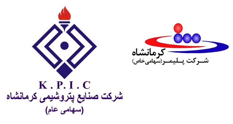 شرکت صنایع پتروشیمی و  پلیمر کرمانشاه